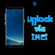 Liberar / Desbloquear Samsung Galaxy S8 / S8 Plus AT&T MX por IMEI