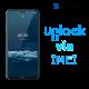 â–º Liberar / Desbloquear Nokia 5.3 AT&T MX - Unefon por IMEI